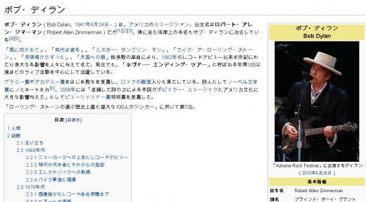Bob Dylan japones